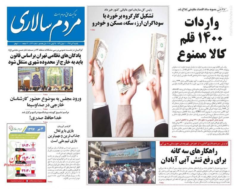 مردم سالاری: واردات 1400 قلم کالا ممنوع