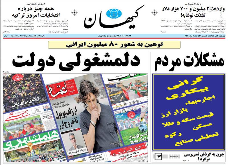 کیهان:  توهین به شعور ۸۰ میلیون ایرانی