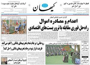 صفحه نخست روزنامههای دوشنبه ۴ تیر
