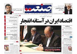 چه کسی به سیاهنمایی رسانه حامی دولت رسیدگی میکند؟+عکس