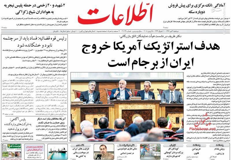 اطلاعات: هدف استراتژیک آمریکا خروج ایران از برجام است