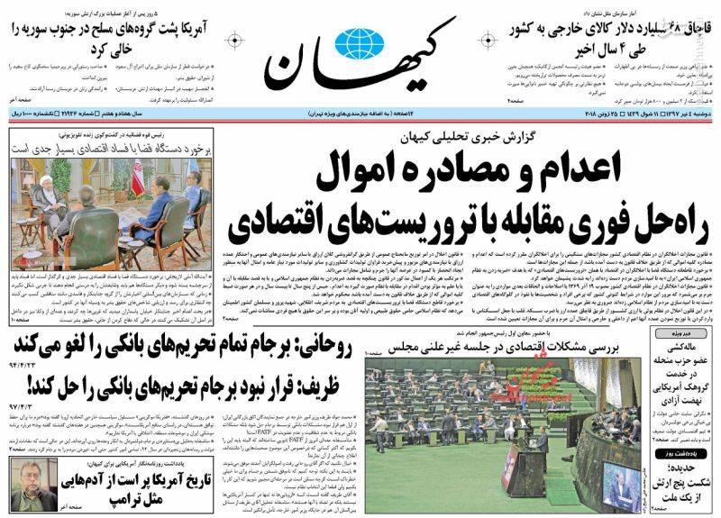 کیهان: اعدام و مصادره اموال راه حل فوری مقابله با تروریست های اقتصادی