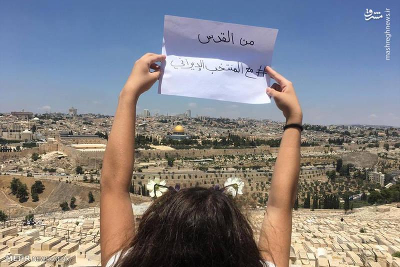 حمایت فلسطینی ها از تیم فوتبال ایران