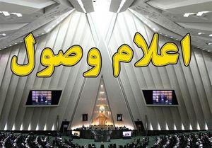 سوال از ظریف در مجلس اعلام وصول شد