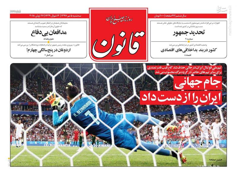 صفحه نخست روزنامههای سهشنبه ۵تیر