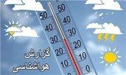 ماندگاری هوای خنک در استانهای شمالی