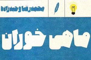 کتاب ماهی خوران - محمدرضا وحیدزاده - کراپشده