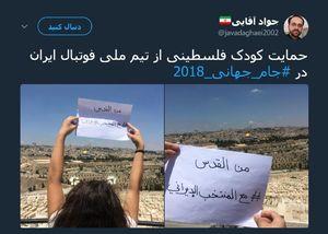 حمایت کودک فلسطینی از تیم ملی ایران +عکس