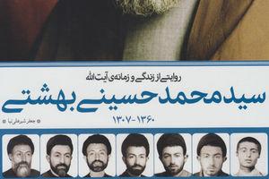تفاوت میان «بهشتی» و مسلمانهای شبهلیبرال