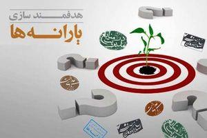 وزارت نفت منابع هدفمندی را تصرف کرد +جدول