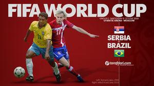 برزیل و صربستان