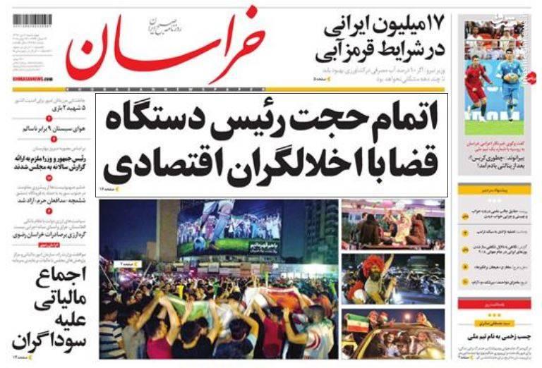 خراسان: اتمام حجت رئیس دستگاه قضا با اخلالگران اقتصادی