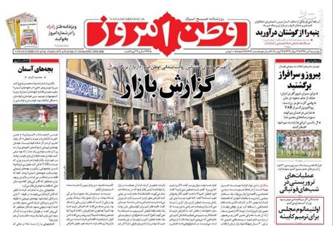 وطن امروز: گزارش بازار