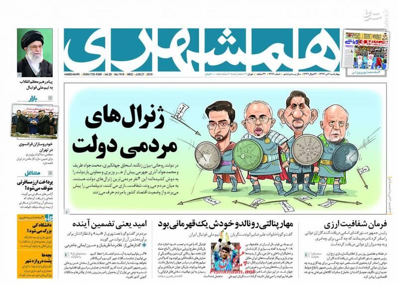 همشهری: ژنرالهای مردمی دولت