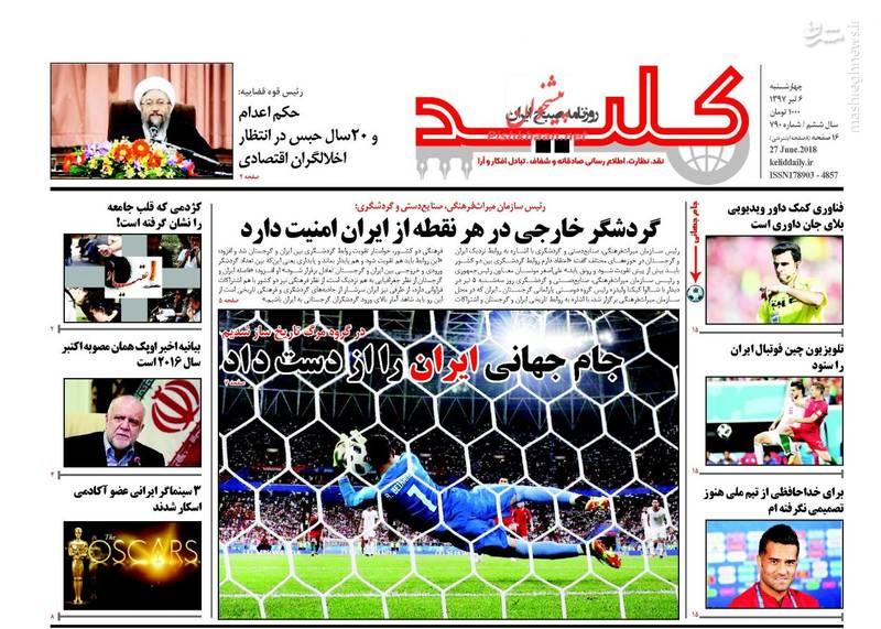 کلید: جام جهانی ایران را از دست داد