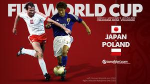 ترکیب تیمهای لهستان و ژاپن مشخص شد +عکس