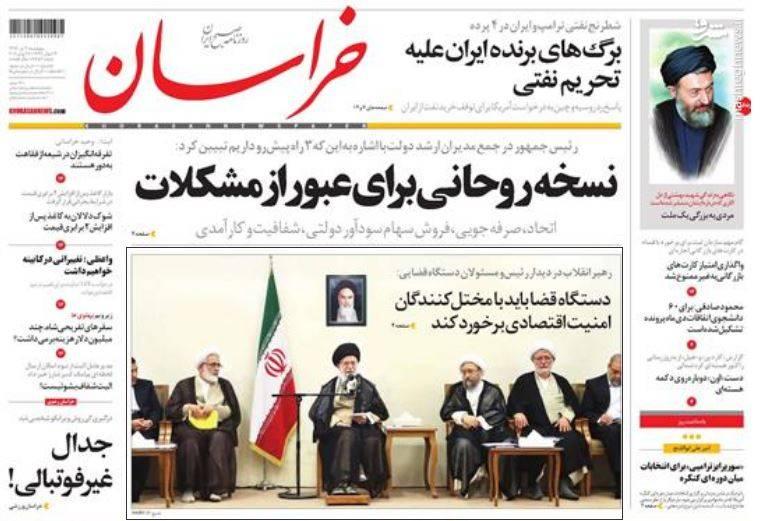 خراسان: نسخه روحانی برای عبور از مشکلات