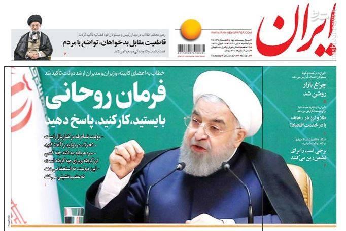 ایران: فرمان روحانی