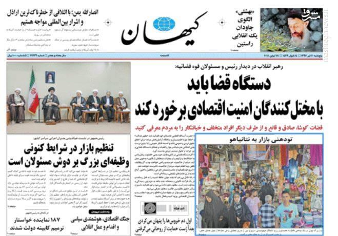 کیهان: دستگاه قضا باید با مختل کنندگان امنیت اقتصادی برخورد کند