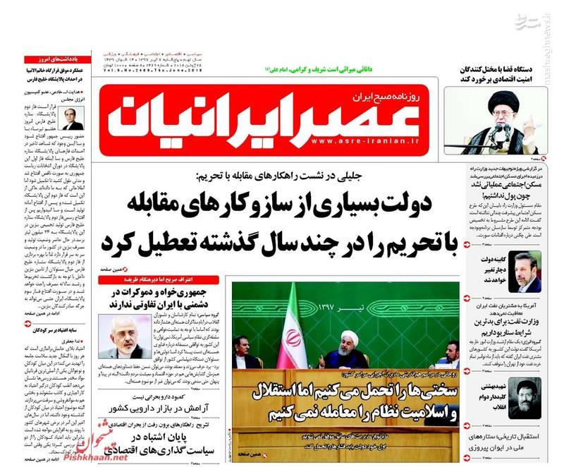 عصر ایرانیان: دولت بسیاری از سازوکارهای مقابله با تحریم را در چندسال گذشته تعطیل کرد