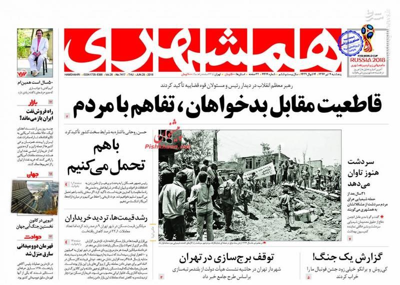 همشهری: قاطعیت مقابل بدخواهان، تفاهم با مردم