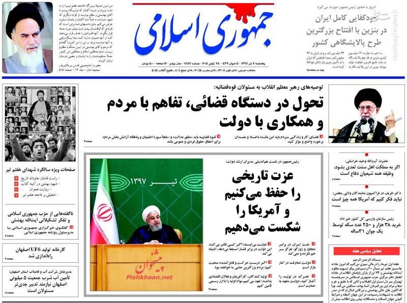 جمهوری اسلامی: تحول در دستگاه قضائی، تفاهم با مردم و همکاری با دولت