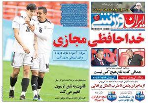 عکس/ روزنامههای ورزشی شنبه ۹ تیر