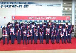 عکس/ استقبال تخم مرغی از ملی پوشان کره جنوبی