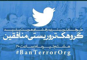 واکنش توییتری به جنایت منافقین +تصاویر