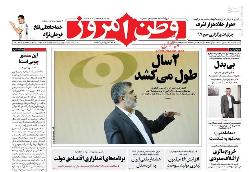 روزنامه وطن امروز
