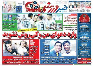 عکس/ روزنامه های ورزشی یکشنبه ۱۰ تیر