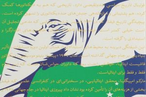 کتابی برای یادآوری مصائب برگزاری جام جهانی فوتبال