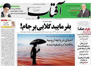اصلاح طلبان - توتال - خلیج فارس