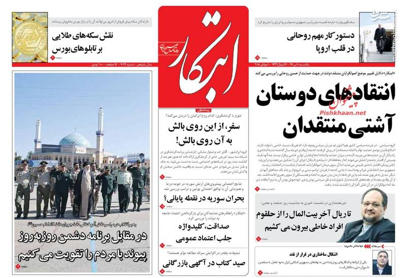 ابتکار: انتقادهای دوستان آشتی منتقدان