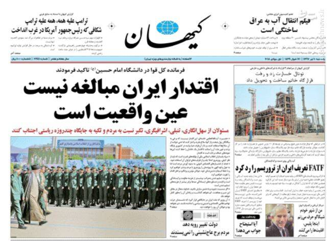 کیهان: اقتدار ایران مبالغه نیست عین واقعیت است