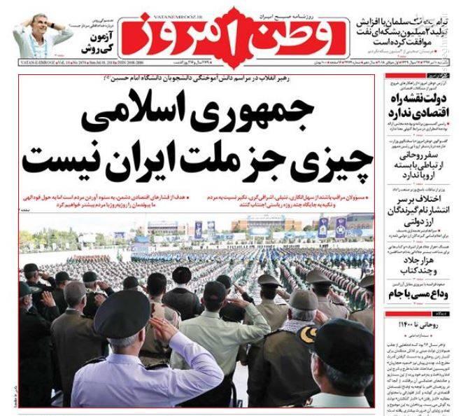 وطن امروز: جمهوری اسلامی چیزی جز ملت ایران نیست