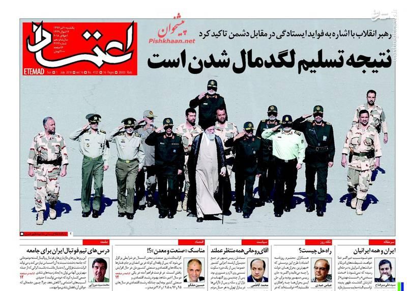 روزنامه اعتماد: نتیجه تسلیم لگدمال شدن است