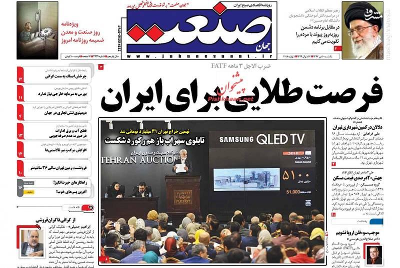 صفحه نخست روزنامههای یکشنبه ۱۰تیر