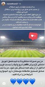 عکس/ درد دل تیام با هواداران استقلال