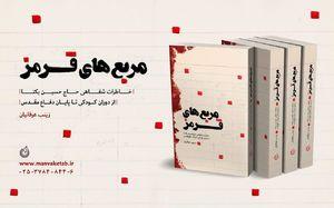 کتاب مربع های قرمز - حاج حسین یکتا