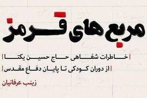 خاطرات «حاج حسین یکتا» کتاب شد + عکس