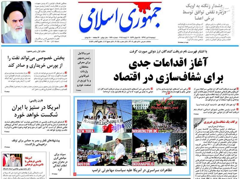 جمهوری اسلامی: آغاز اقدامات جدی برای شفافسازی در اقتصاد