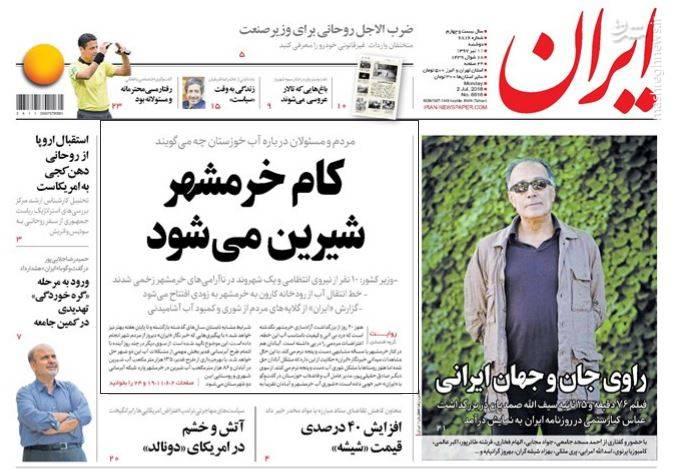 ایران: کام خرمشهر شیرین میشود