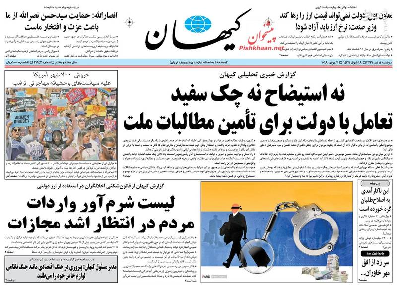 کیهان: نه استیضاح نه چک سفید تعامل با دولت برای تامین مطالبات ملت