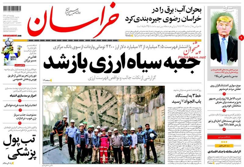خراسان: جعبه سیاه ارزی باز شد
