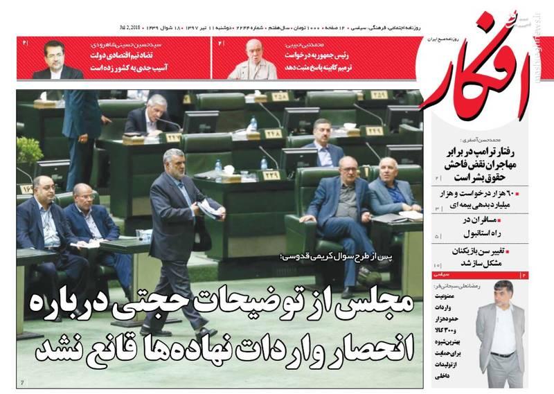 افکار: مجلس از توضیحات حجتی درباره انحصار واردات نهادهها قانع نشد