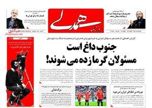 صفحه نخست روزنامههای سهشنبه ۱۲ تیر