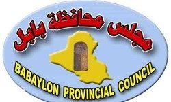 شورای استانداری بابِل عراق