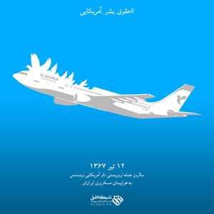 پوستر/ جنایت وحشیانه آمریکا در خلیج فارس