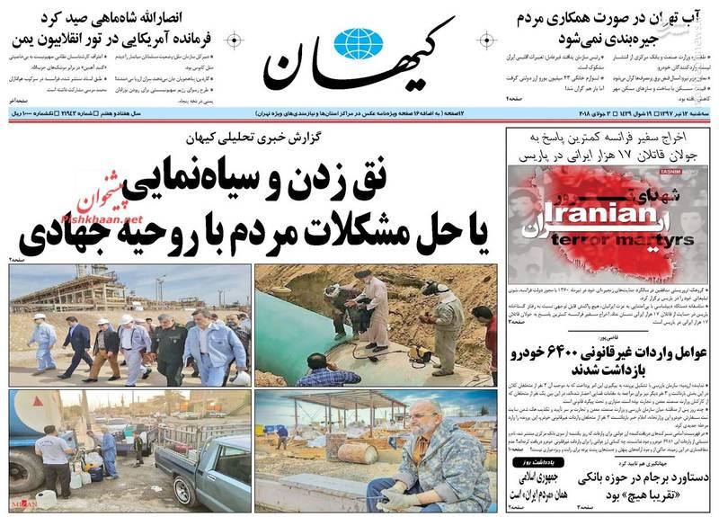 کیهان: نق زدن و سیاه نمایی با حل مشکلات مردم با روحیه جهادی